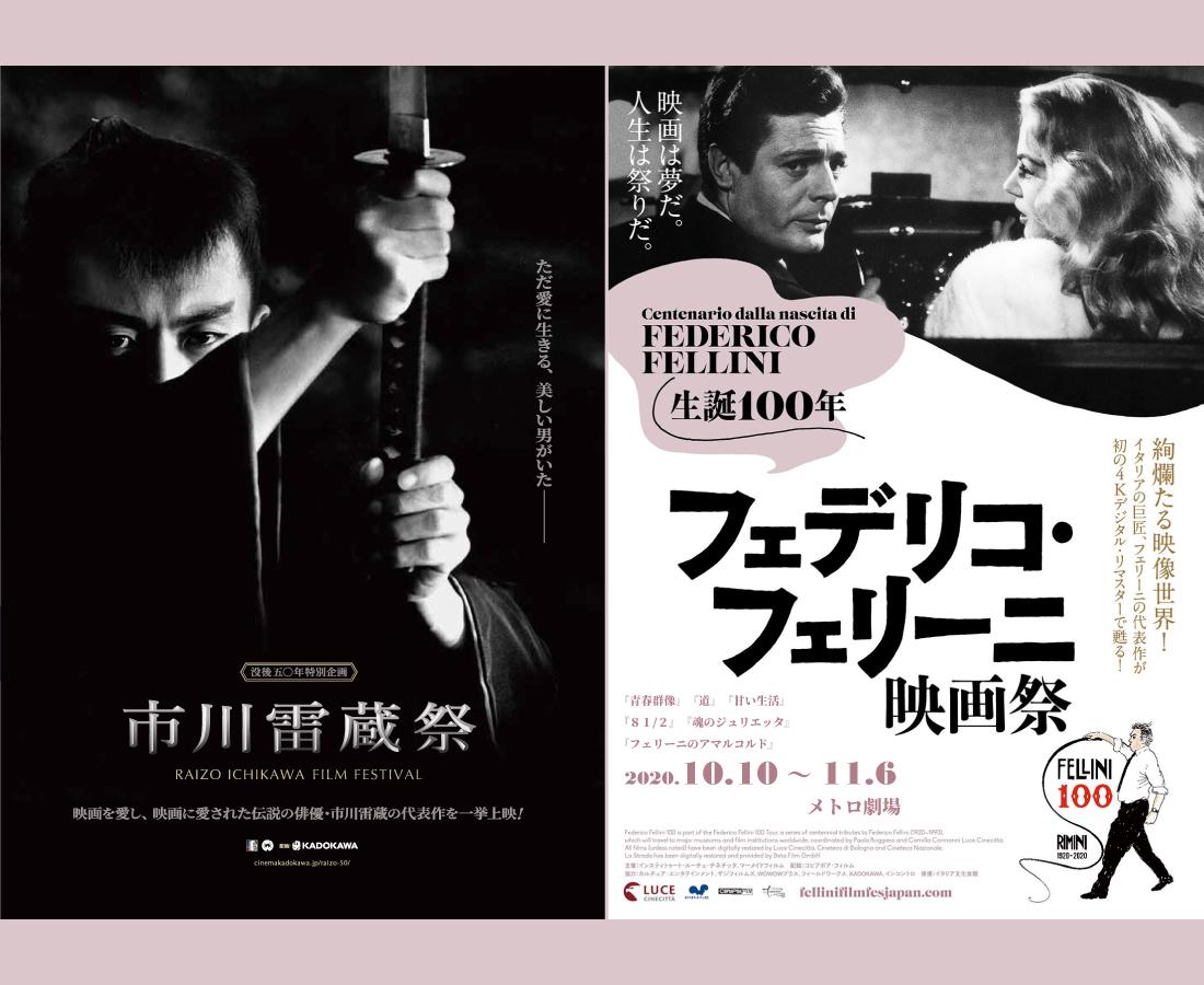 『市川雷蔵祭』『フェリーニ映画祭』再起動へ。|メトロの灯