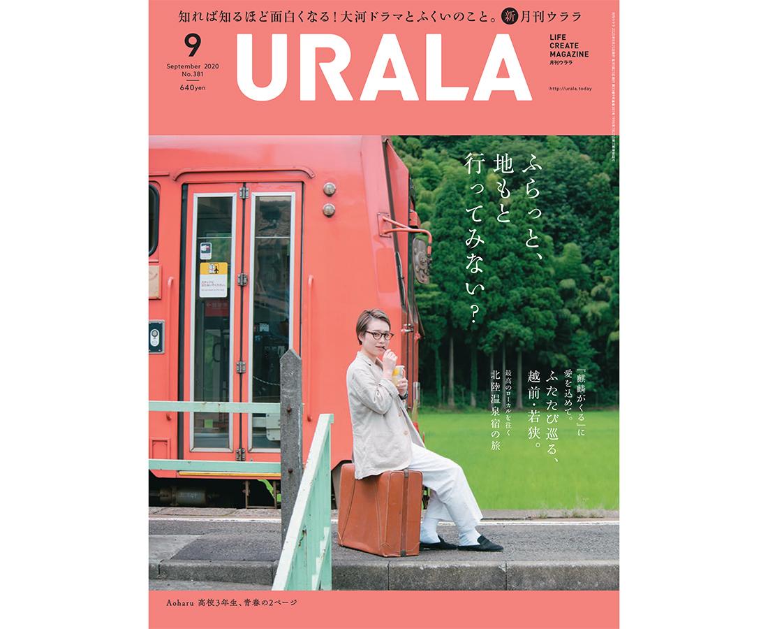 「麒麟がくる」が待ちきれない、月刊ウララ9月号発刊。