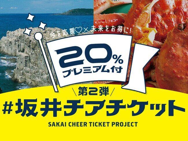 お得度さらにアップ!「#坂井チアチケット」を使って坂井市の飲食店や施設を盛り上げよう!