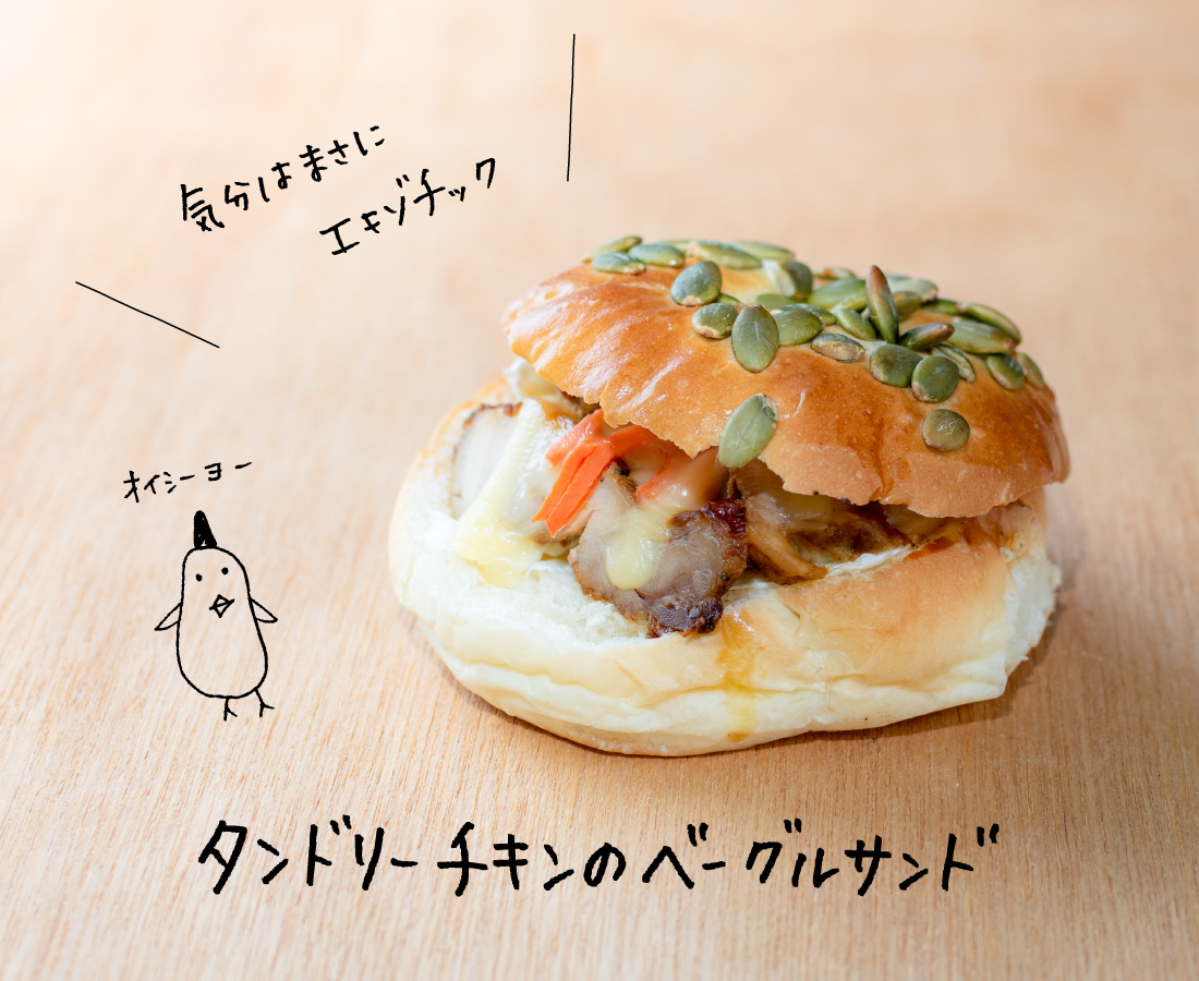 タンドリーチキン×クミンで、異国情緒あふれるベーグルサンド♪│吉川製パン所