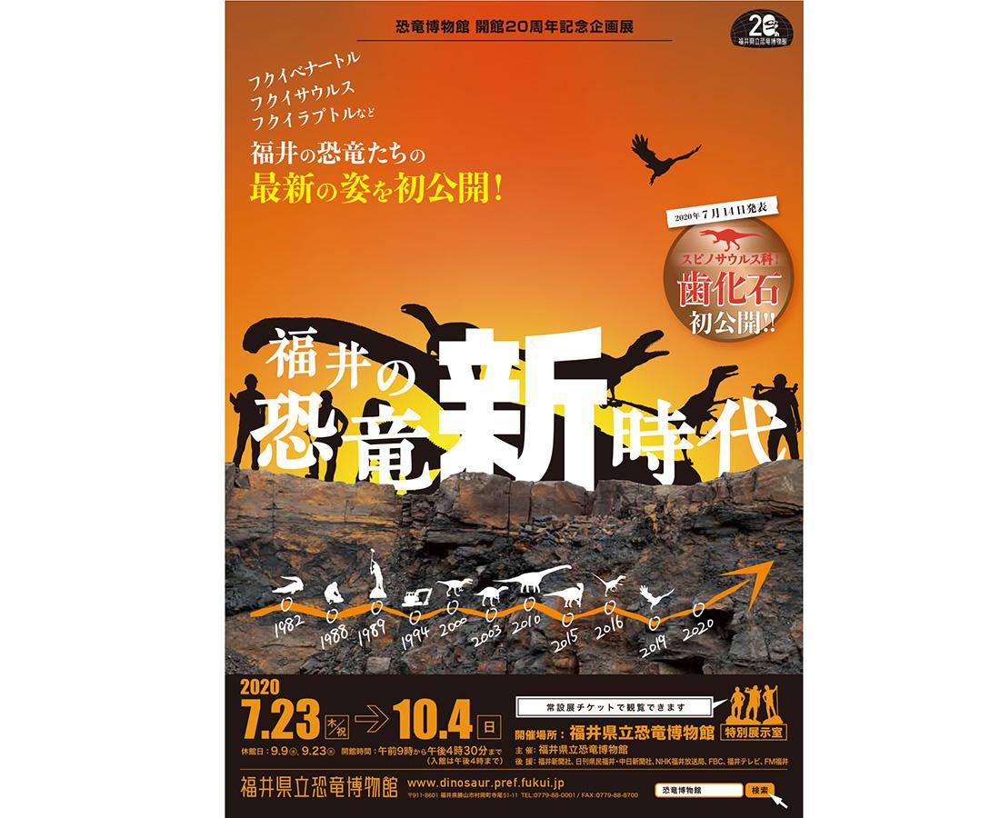 『福井県立恐竜博物館』は20周年! スペシャルイベントも見逃さないで!