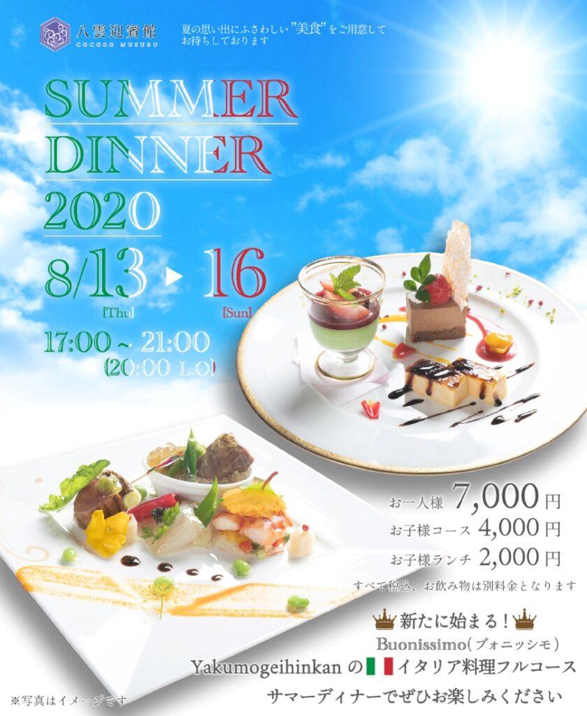 八雲迎賓館 サマーディナー2020☆
