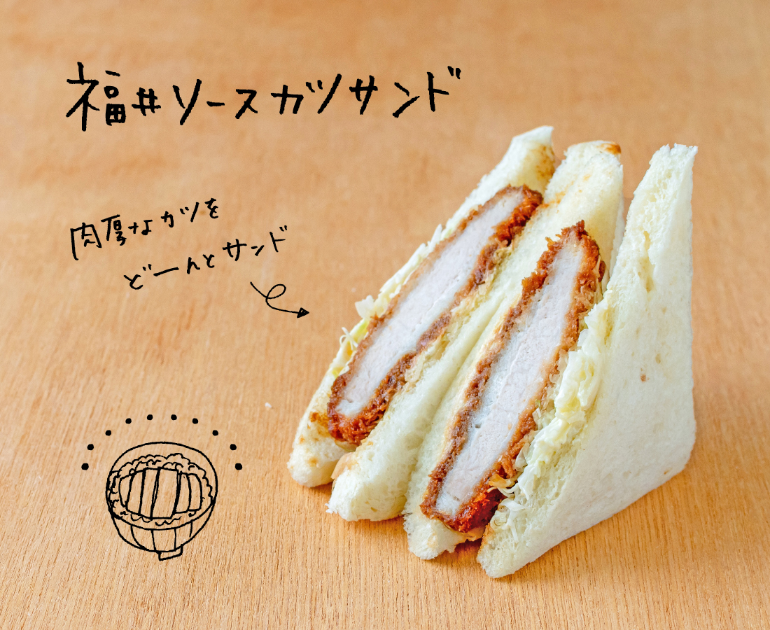 肉厚なカツがinでボリューム満点。福井人好みのソースカツサンド!|エトワァル まるせん