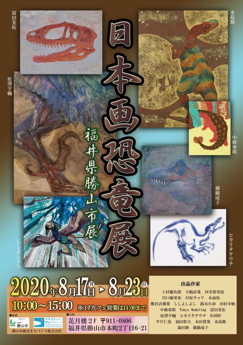 日本画恐竜展 福井県勝山市展