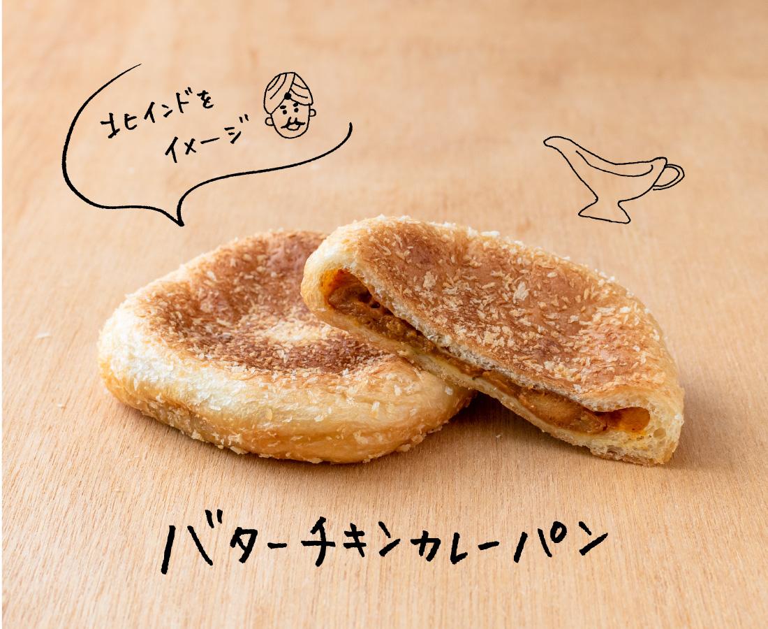 夏はやっぱりカレー! マイルドなコクが美味しいバターチキンカレーパン|パンの店 パリ屋