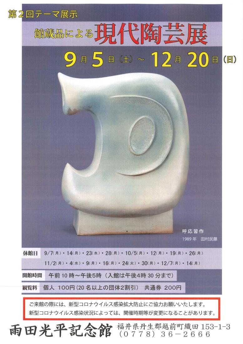 第2回テーマ展「館蔵品による現代陶芸展」
