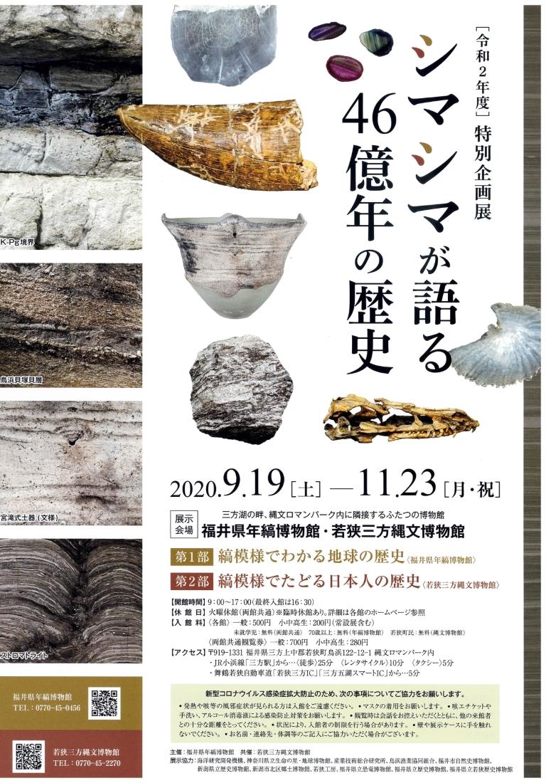令和2年度特別企画展 シマシマが語る46憶年の歴史