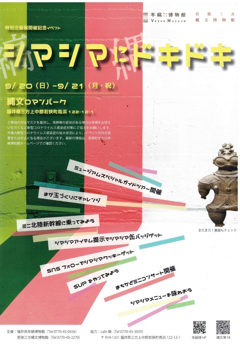 特別企画展開催記念イベント シマシマにドキドキ