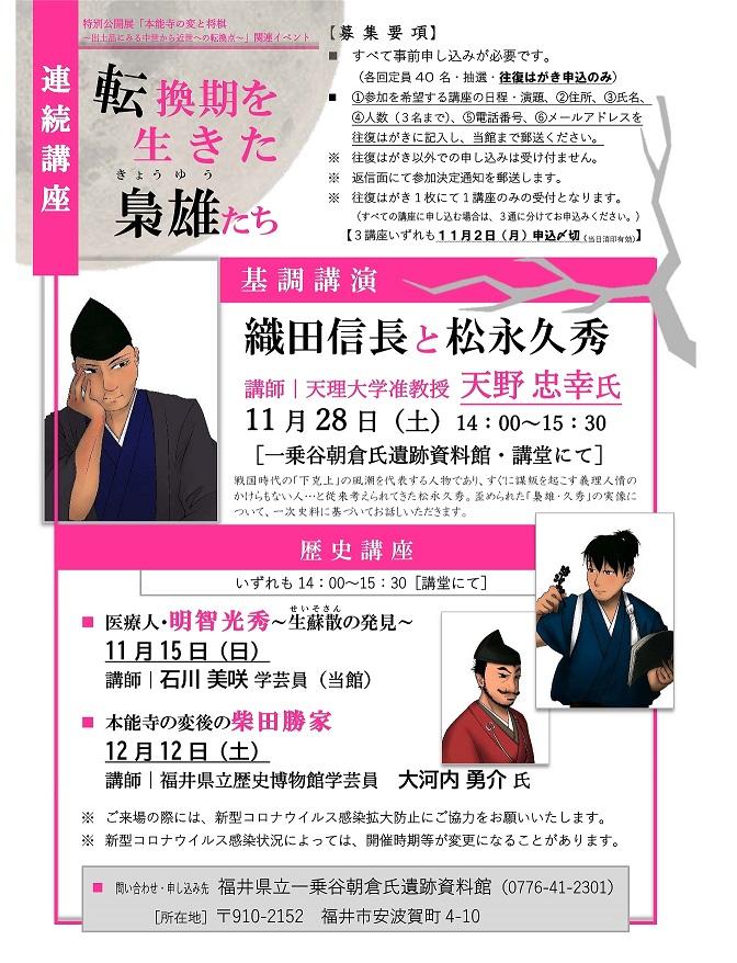 転換期を生きた梟雄たち 基調講演「織田信長と松永久秀」