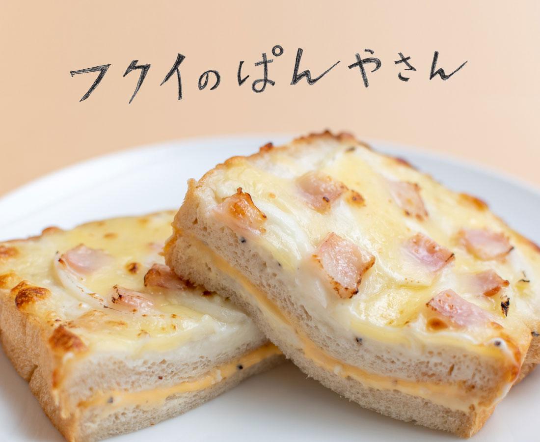 毎月12日はパンの日。9月は、食欲を満たす惣菜パンや、旬の素材を使った秋らしいパンが登場!