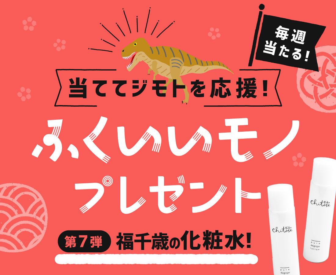 """""""ふくいいモノ""""プレゼント企画 第7弾は『福千歳』の化粧水!"""