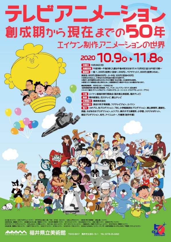 テレビアニメーション 創成期から現在までの50年 ―エイケン制作アニメーションの世界―