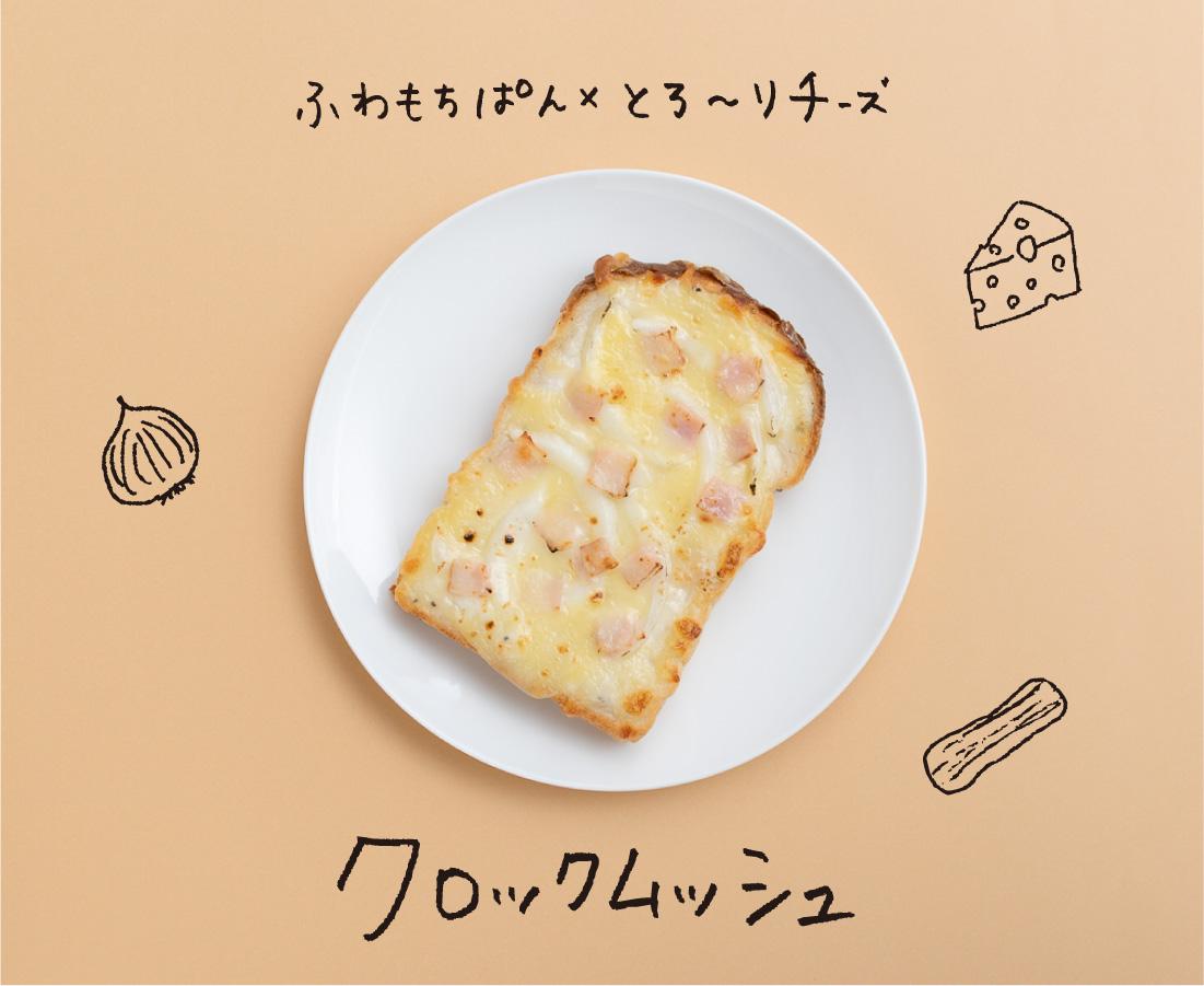 ひとくち頬張れば気分はパリジェンヌ!フランス生まれの贅沢トースト。|モノカフェ・パール・エスポワール