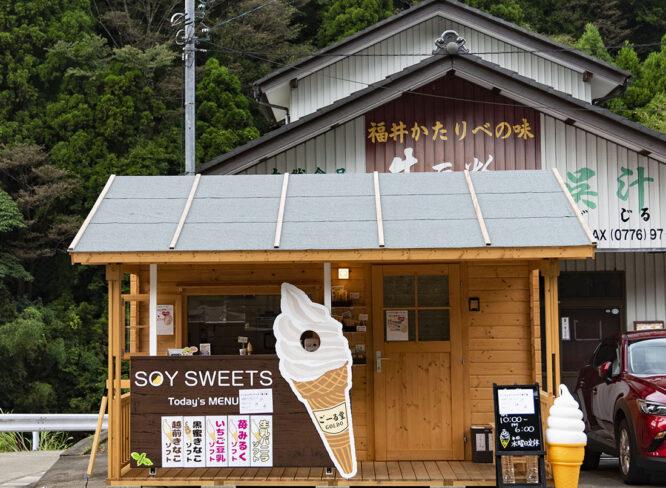 【Open】山間の町にソフトクリーム屋さんが誕生。きな粉と豆乳で作ったオリジナルの味が大人気。 ごーる堂