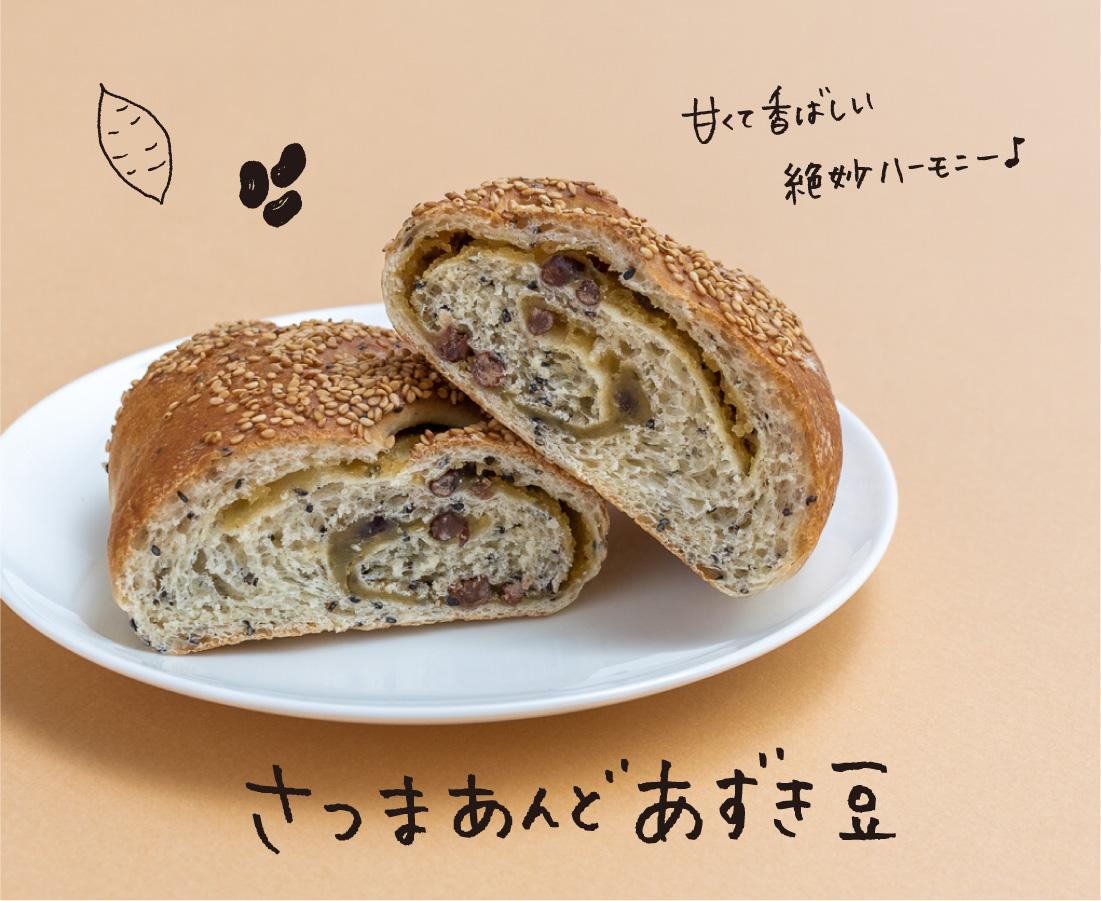 素材の美味しさがぎゅっと! さつまいもと小豆の秋の組み合わせ。|パリジャン