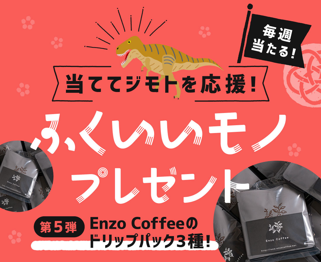 """※終了しました│""""ふくいいモノ""""プレゼント企画 第5弾は『Enzo Coffee』のドリップパック3種類!"""