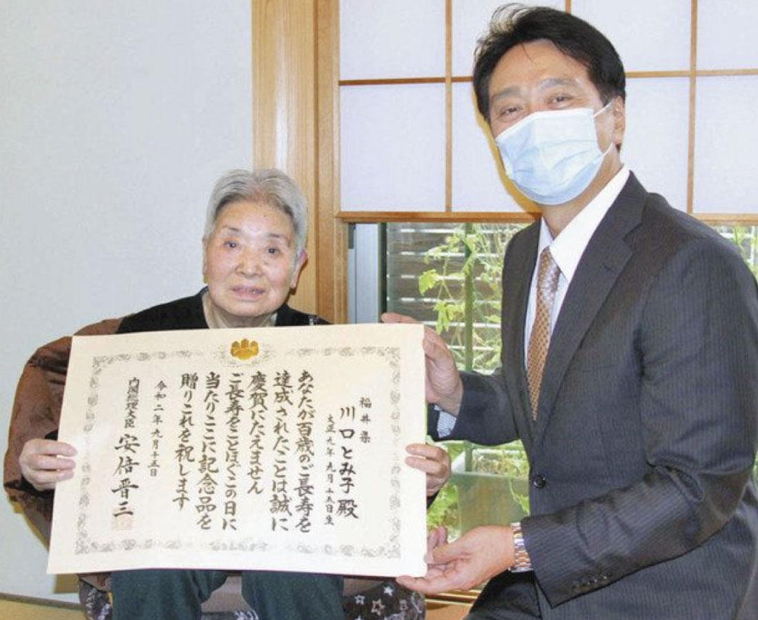 永平寺町の100歳祝福 町長ら自宅訪問
