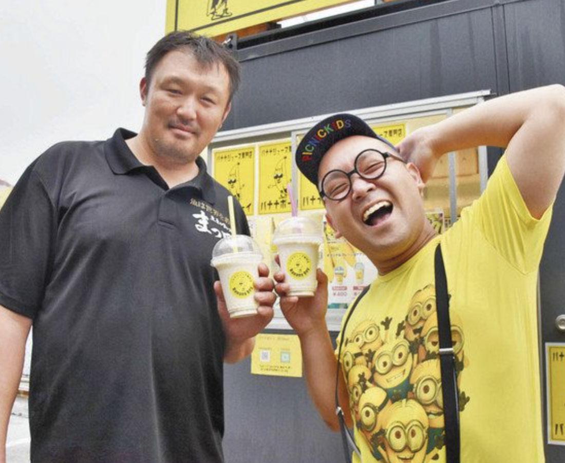 バナナジュース 越前海岸名物に専門店オープン