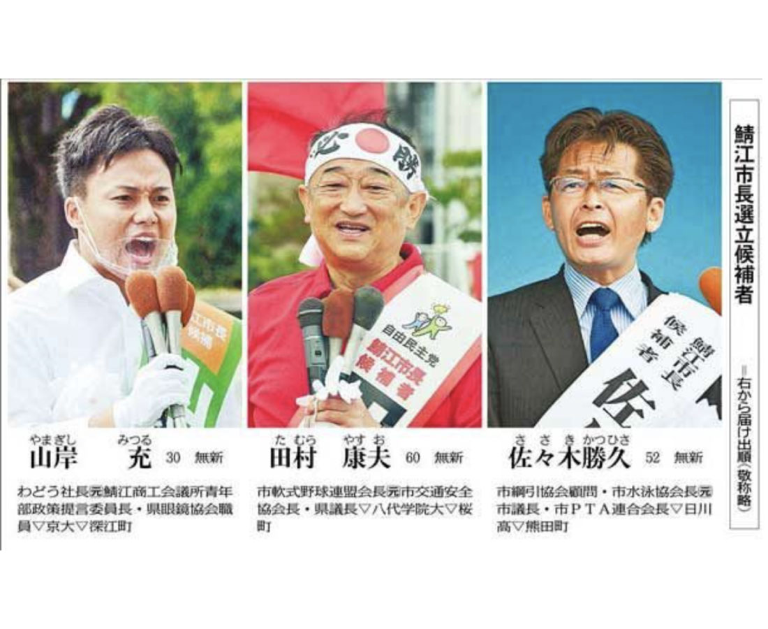 佐々木、田村、山岸氏立つ 鯖江市長選が告示 来月4日投開票