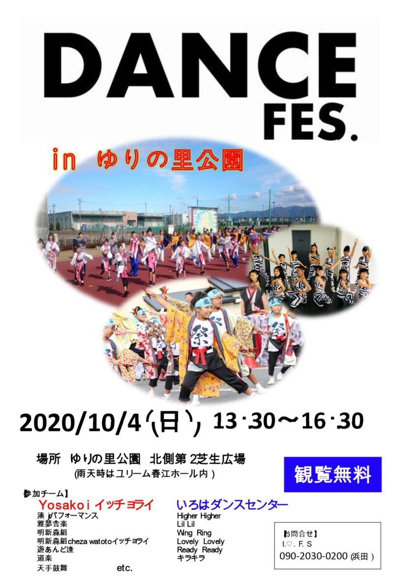 ダンスフェス in ゆりの里 2020