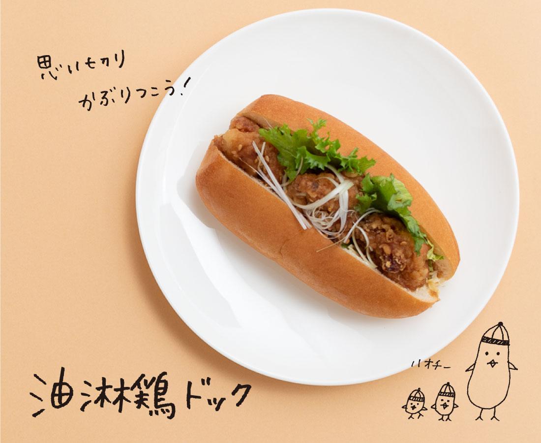パリッとジューシーな唐揚げと甘酢ダレが絶品のワンハンドドッグ!|リスヤ
