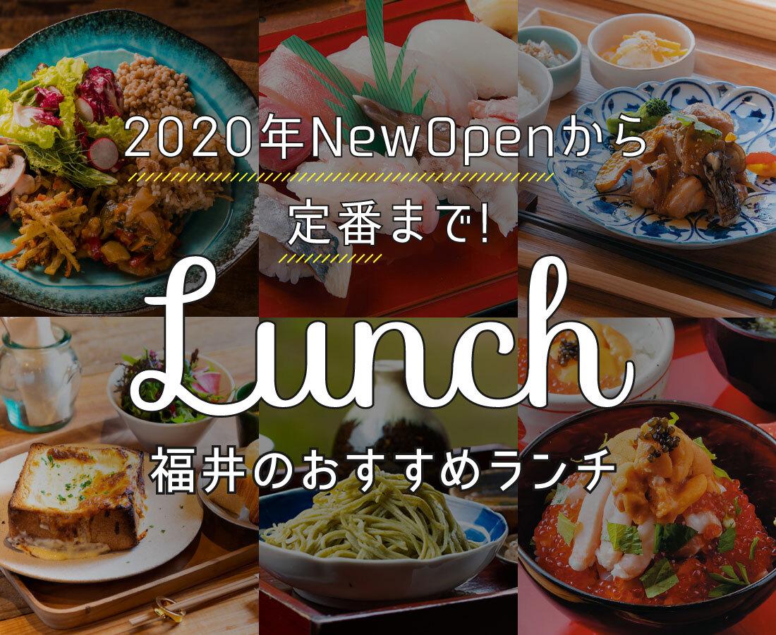 鯖江市のおすすめランチ!新店から定番まで紹介!