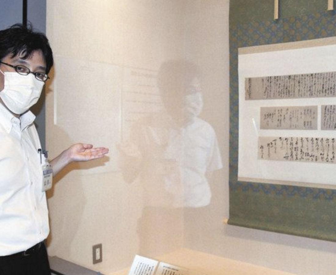 左内の診断書知って 福井 郷土歴史博物館で展示