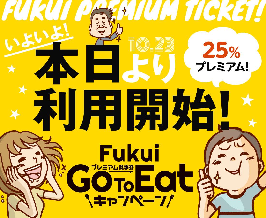 2500円もお得!『福井県GoToEatキャンペーン』本日、10月23日(金)よりスタート。