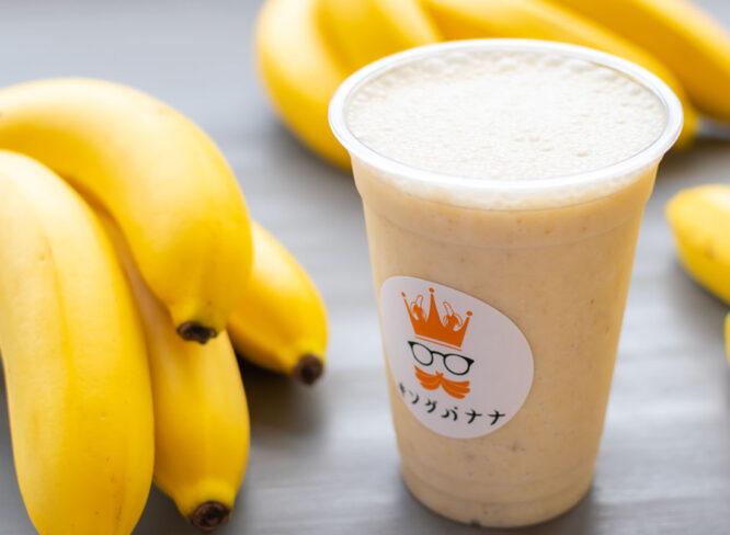 【Open】バナナ好き必見! バナナジュース専門店『キングバナナ』でとろ~り濃厚な味わいを♪