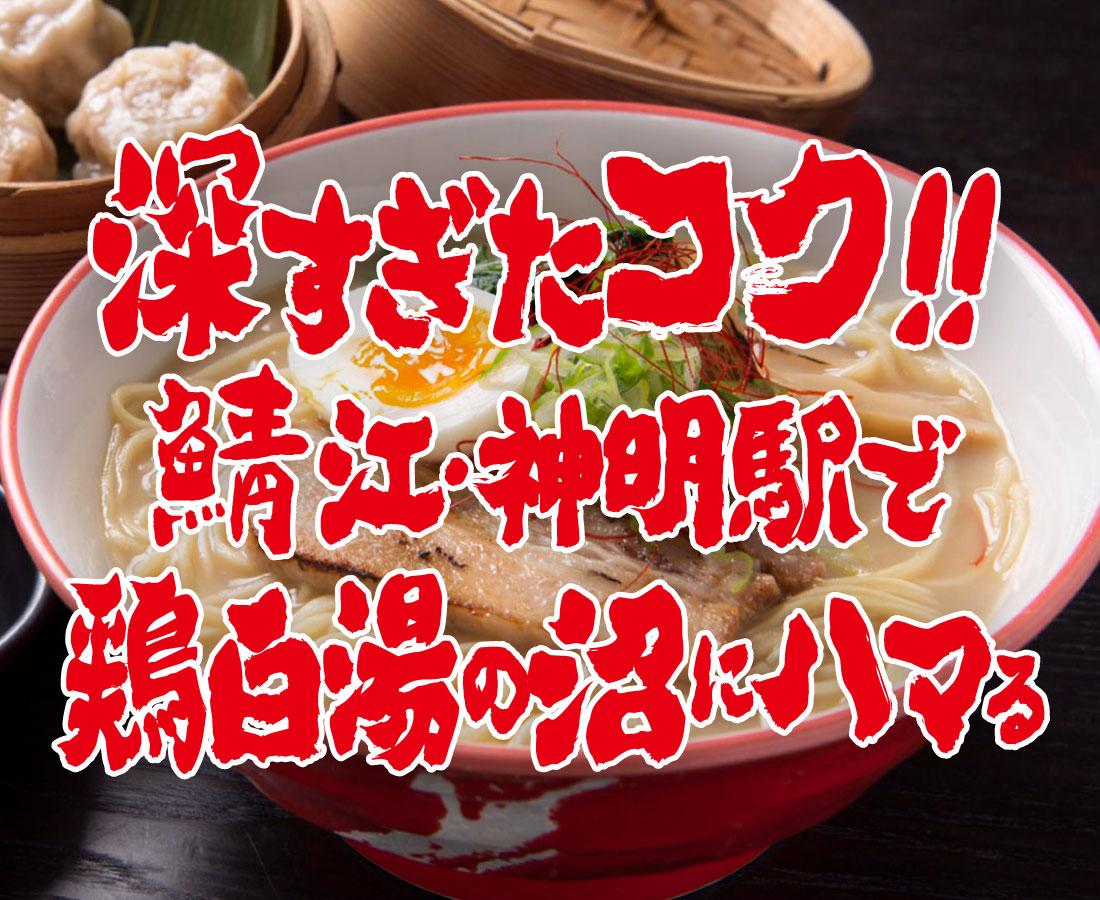深過ぎたコク!鯖江・神明駅で鶏白湯の沼にハマる|まるちゃんらーめん