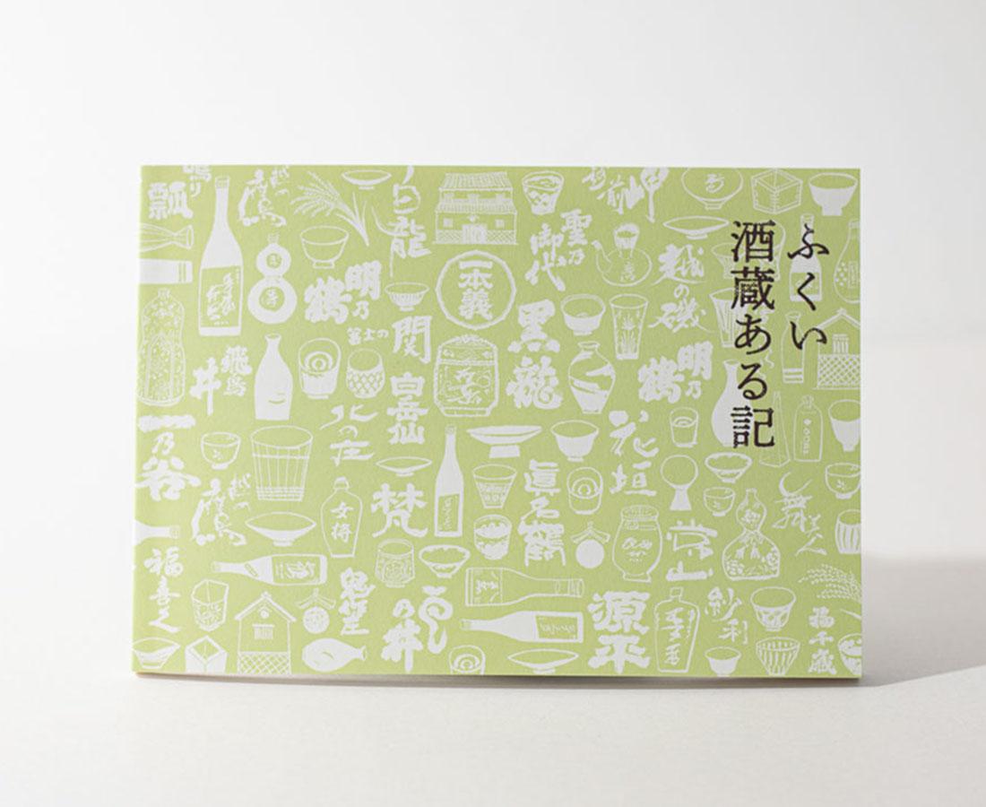 『ふくい酒蔵ある記』が間もなくスタート!酒どころ福井の酒蔵を巡って、ラベル&スタンプを集めよう!