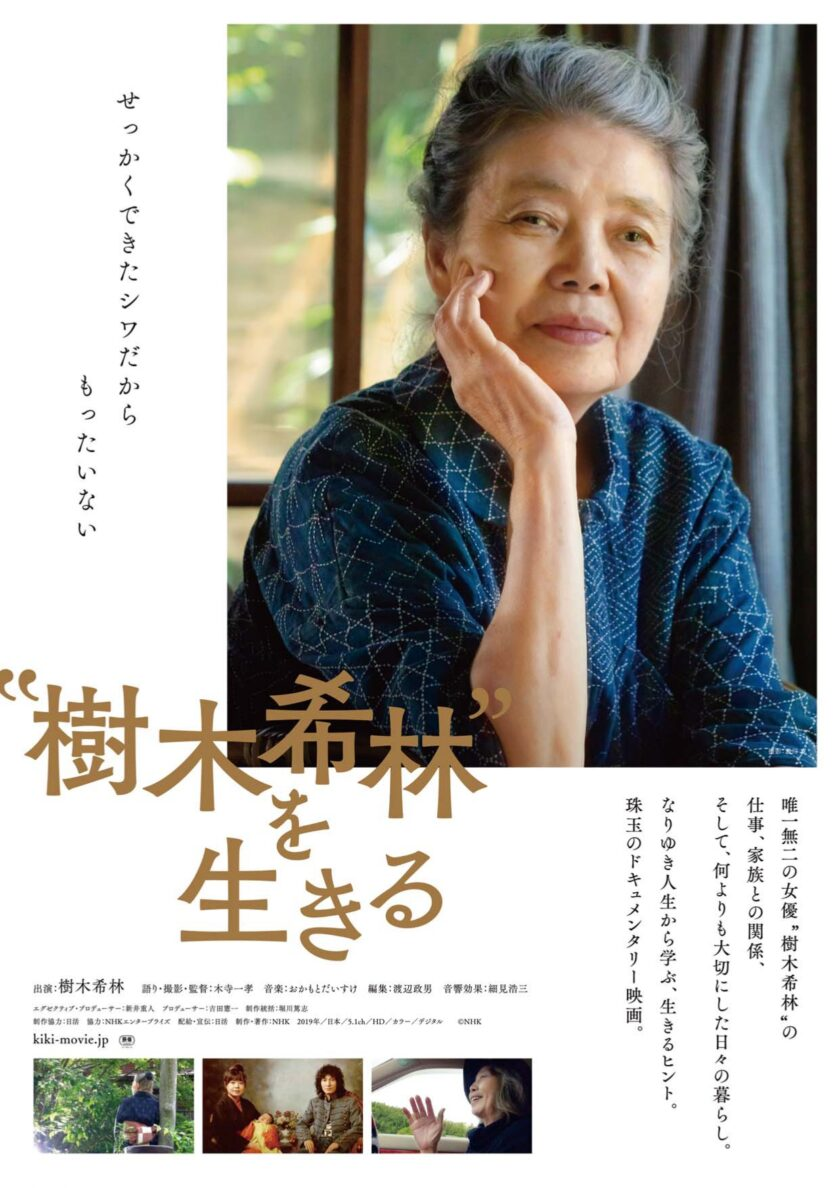 """映画上映会「""""樹木希林""""を生きる」"""