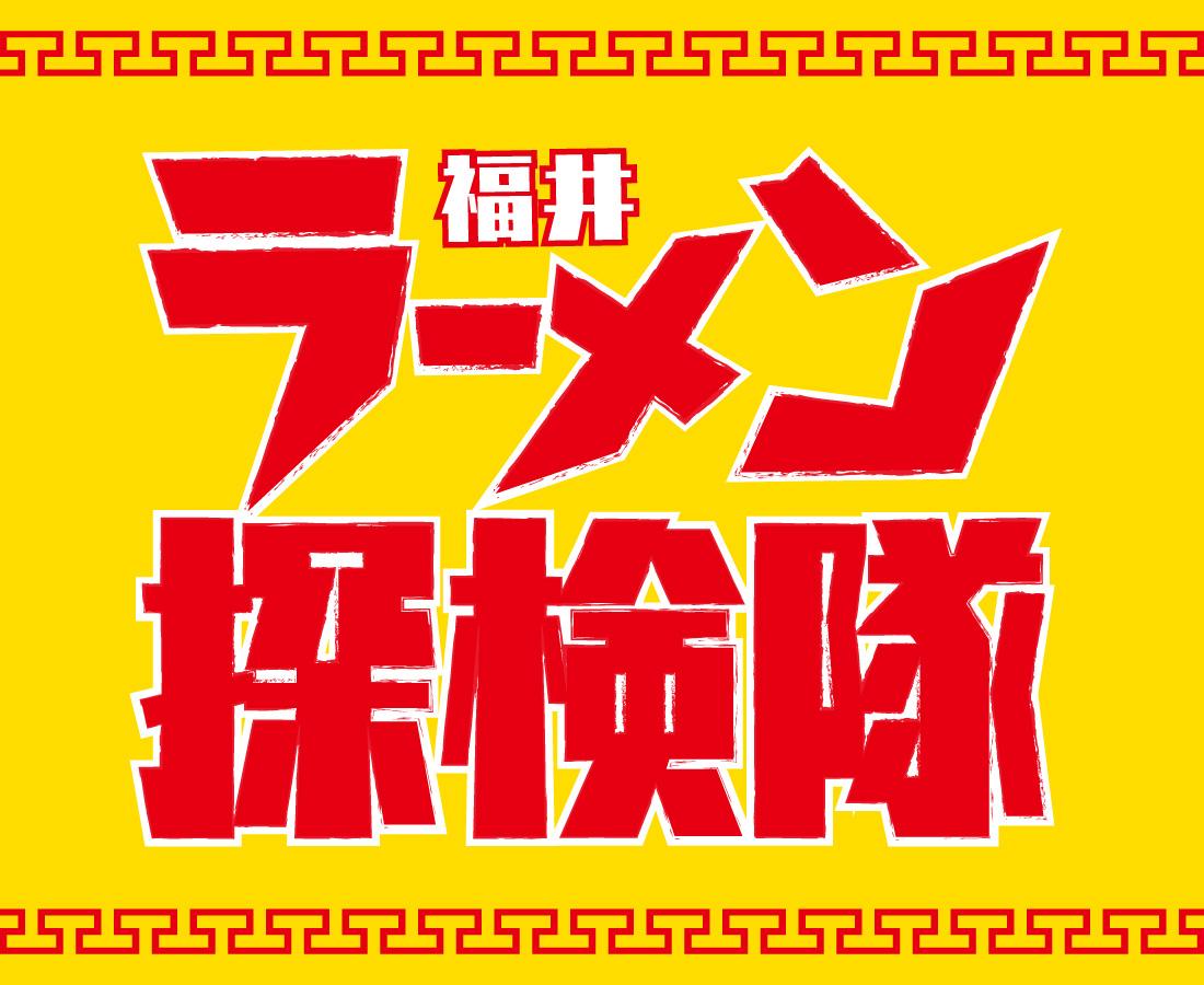 新連載スタート。未だ見ぬ福井の美味いラーメンを探せ!