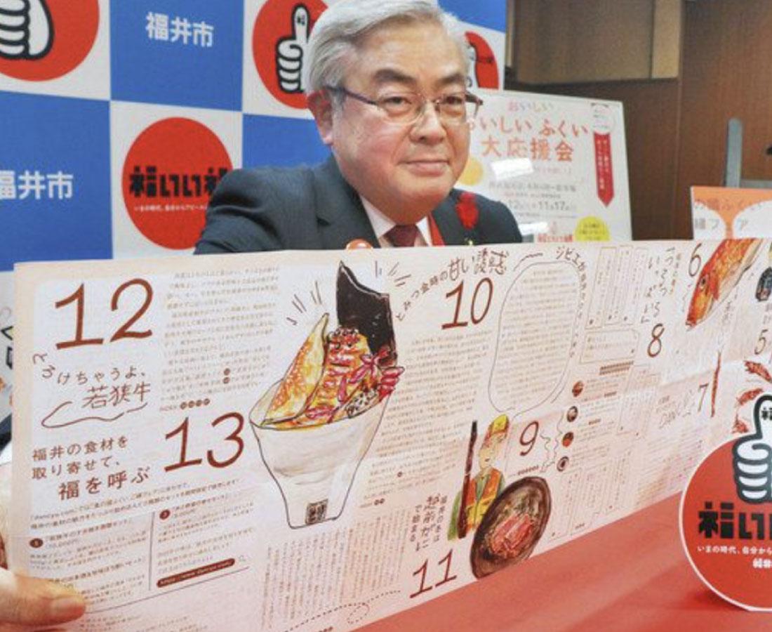 福井の食 首都圏攻勢 来月、フェアや大手企業食堂で 市長が会見