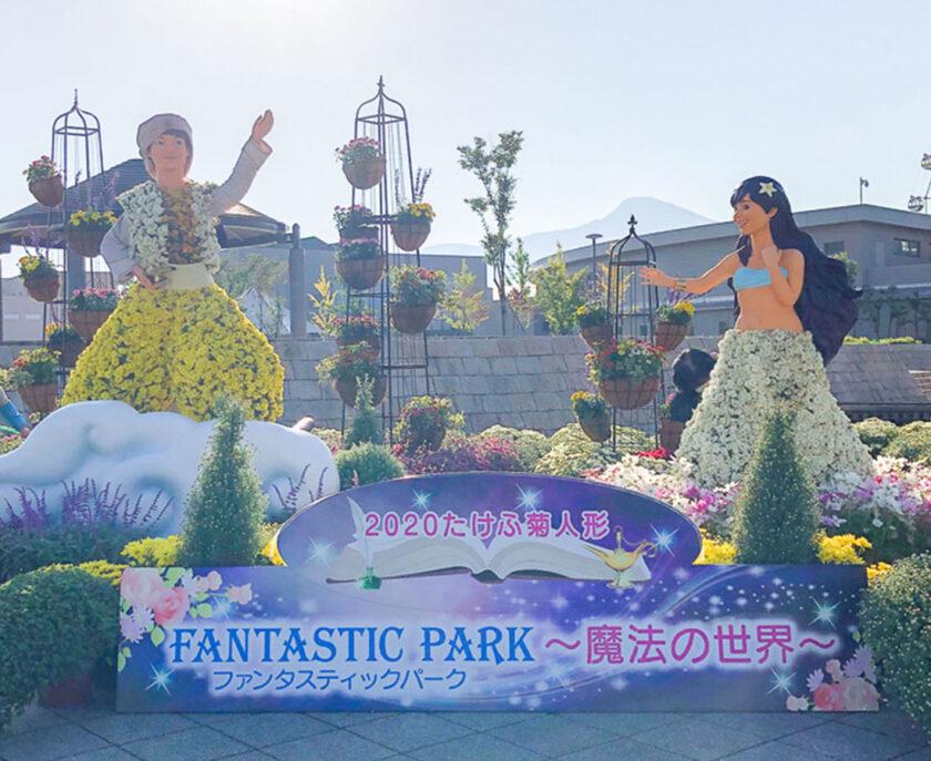 2020たけふ菊人形 Fantastic Park~魔法の世界~