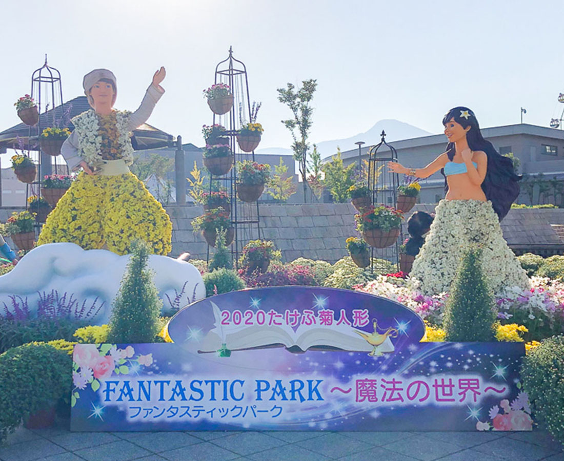 【~11/8】今年のテーマは魔法の世界!美しい菊が咲き誇る「たけふ菊人形」開催中!