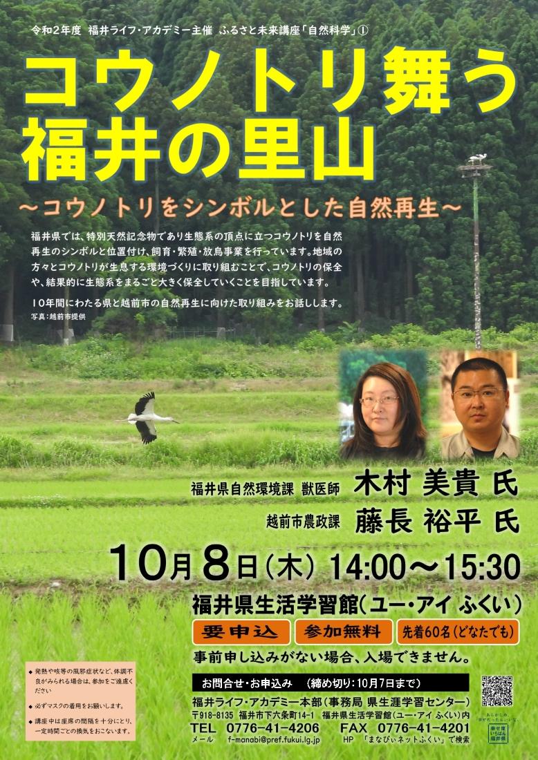 講演会「コウノトリ舞う福井の里山」