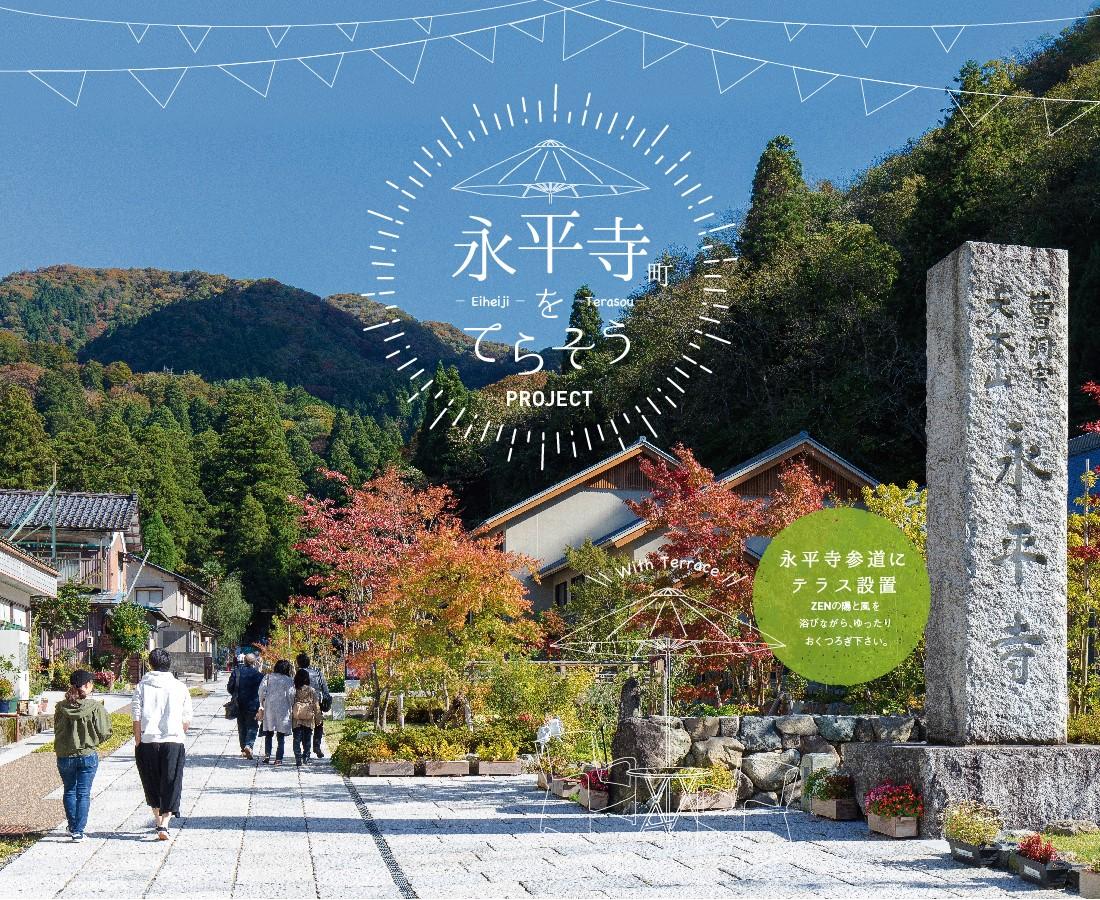 永平寺の参道にテラスが登場したって本当?『永平寺町をてらそうPROJECT』に行こう!