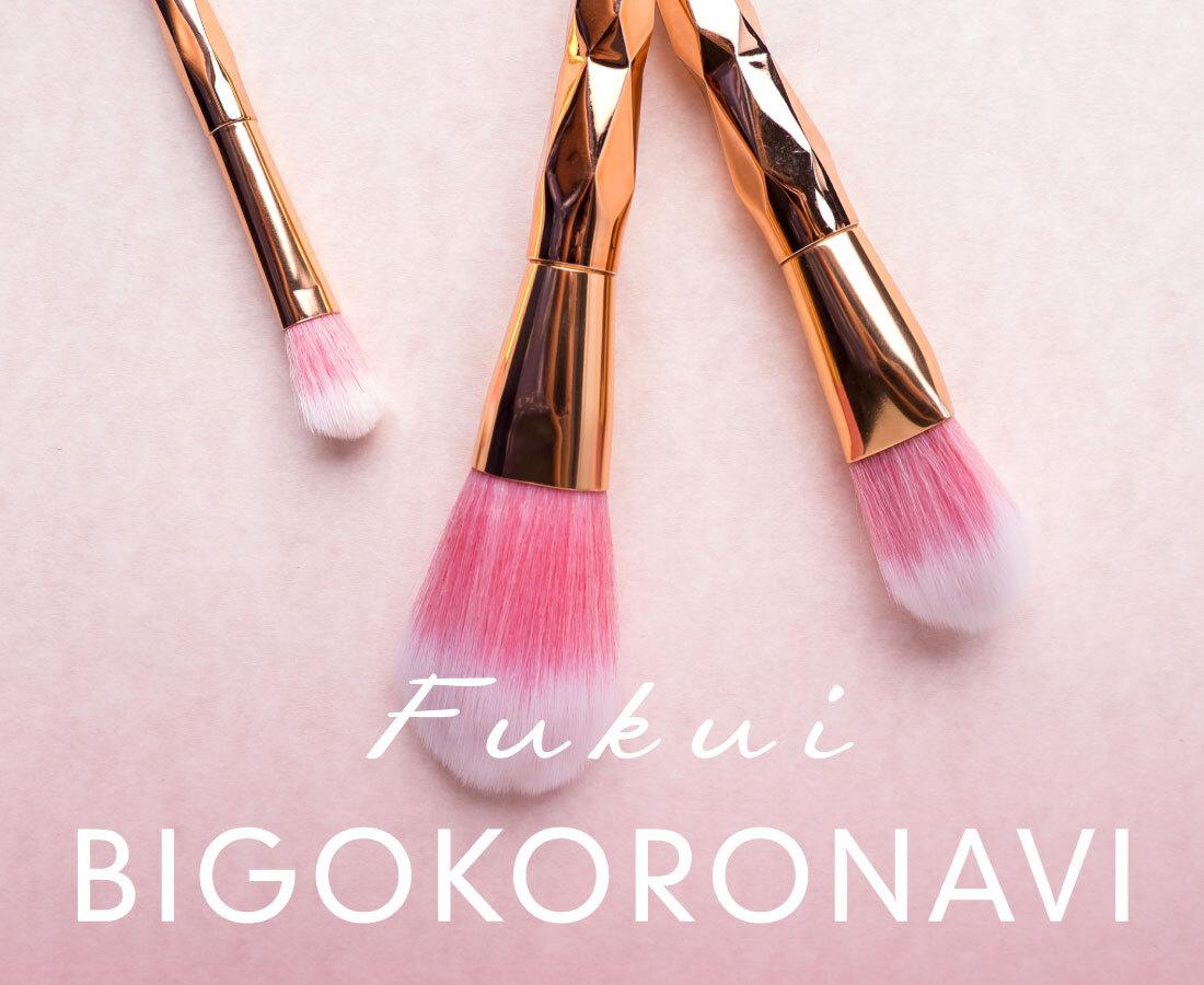 こんなサイトが欲しかった! 女性のキレイと健康をサポートする『Fukui BIGOKORONAVI』をチェック♪