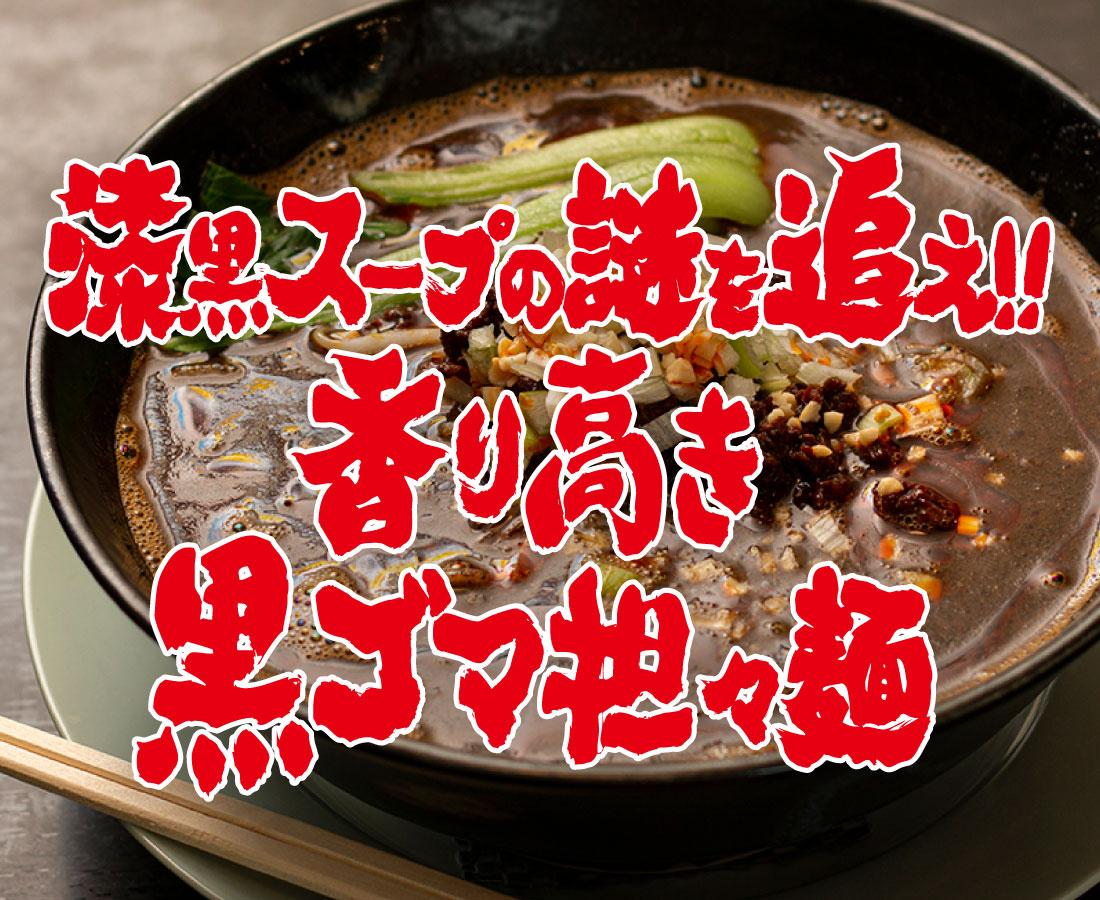 漆黒スープの謎を追え!香り高き黒ゴマ担々麺|旨麵屋 優