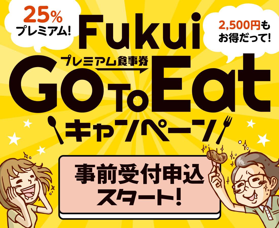 【10/11~10/20】福井県Go To Eat キャンペーン開始直前! まずは11日より事前受付スタート。