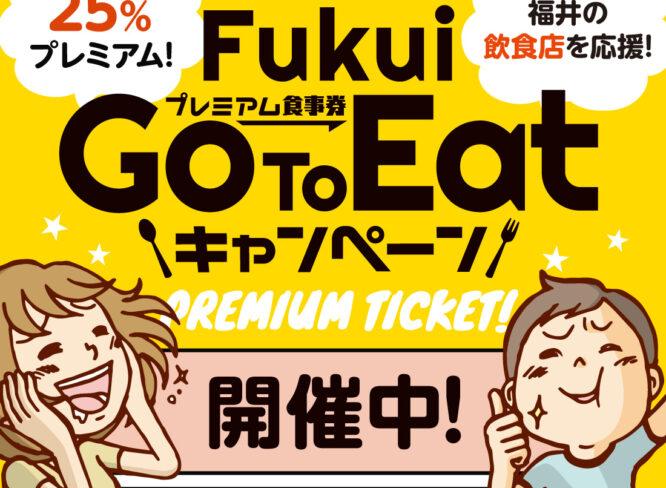 2500円もお得!『福井県GoToEatキャンペーン』10月23日(金)よりスタート。