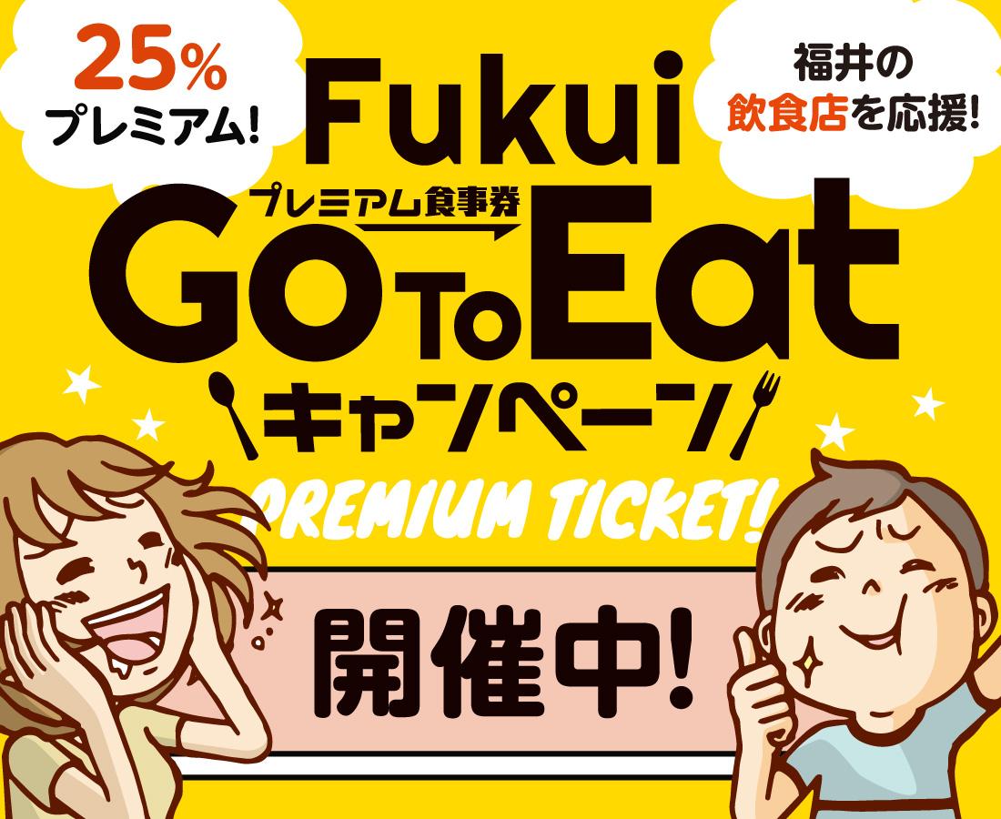 お得な食事券の販売は1月末まで!『福井県GoToEatキャンペーン』