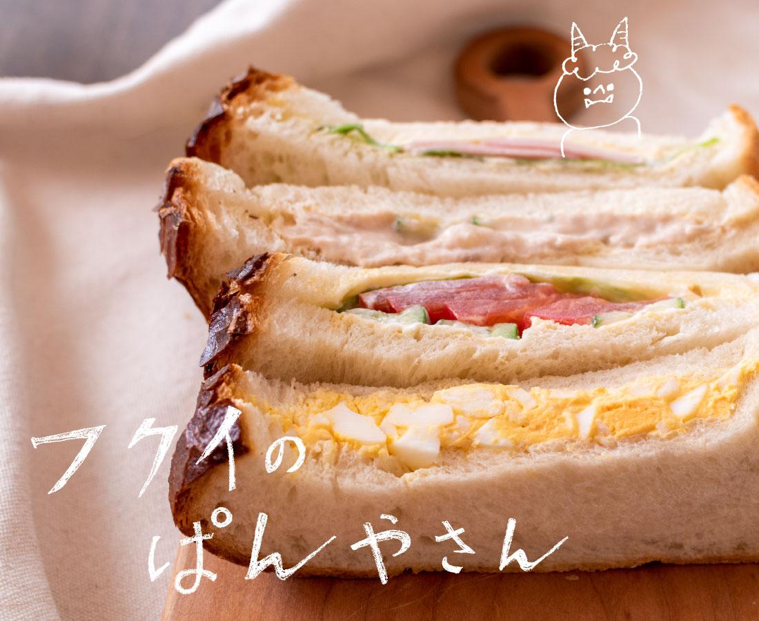 毎月12日はパンの日。10月は、敦賀市のパン屋から行楽シーズンにもおススメな、秋を味わうパンをご紹介。