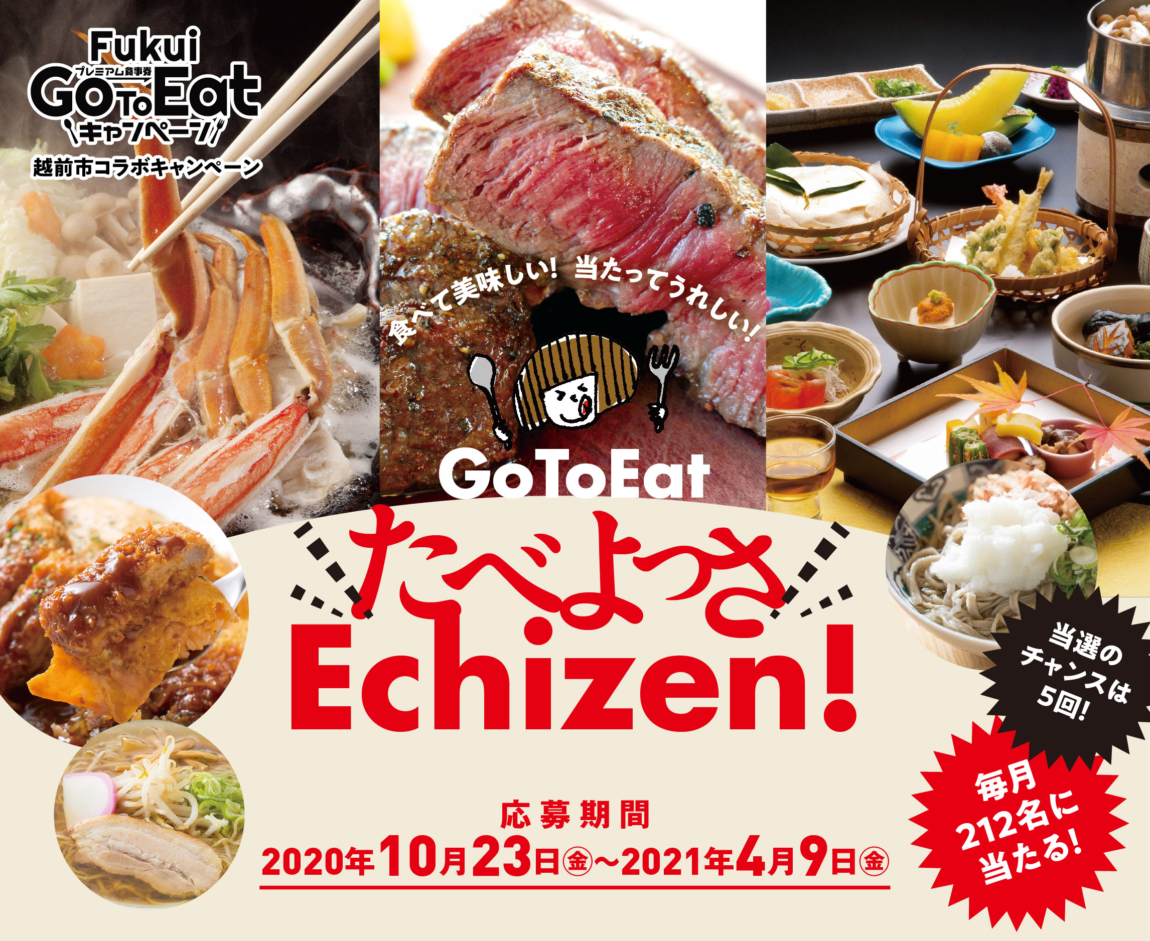 越前市で「福井県プレミアム食事券」を利用すると⁉GoToEatキャンペーンコラボ企画開催!