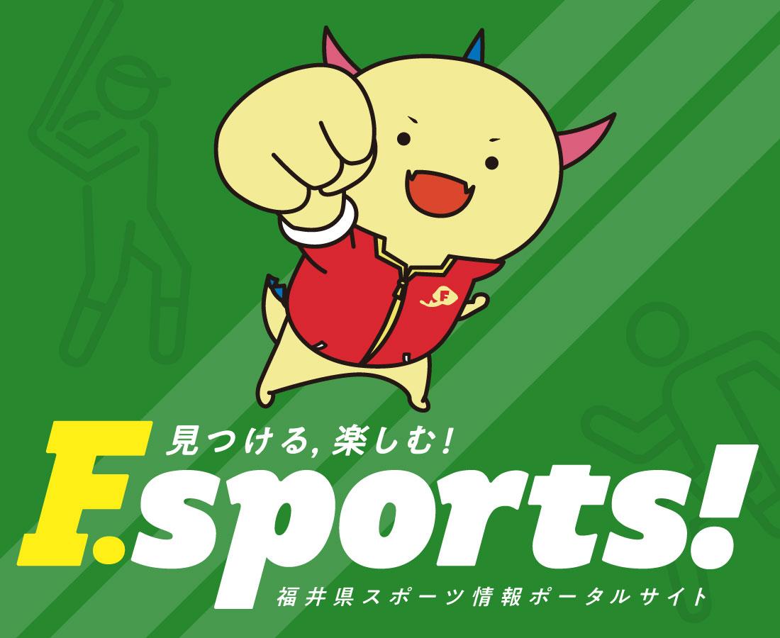 福井県のスポーツサイト「F.sports!」誕生。賞品が当たる応募のお知らせもあり!!