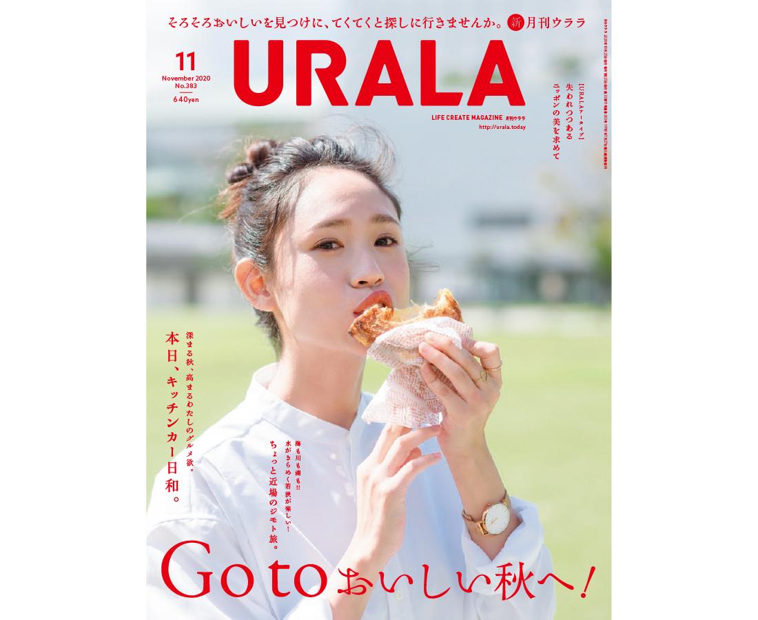 食欲の秋を楽しもう!月刊ウララ11月号発刊。