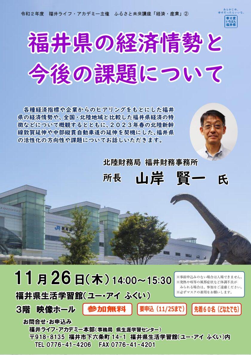 講演会「福井県の経済情勢と今後の課題について」