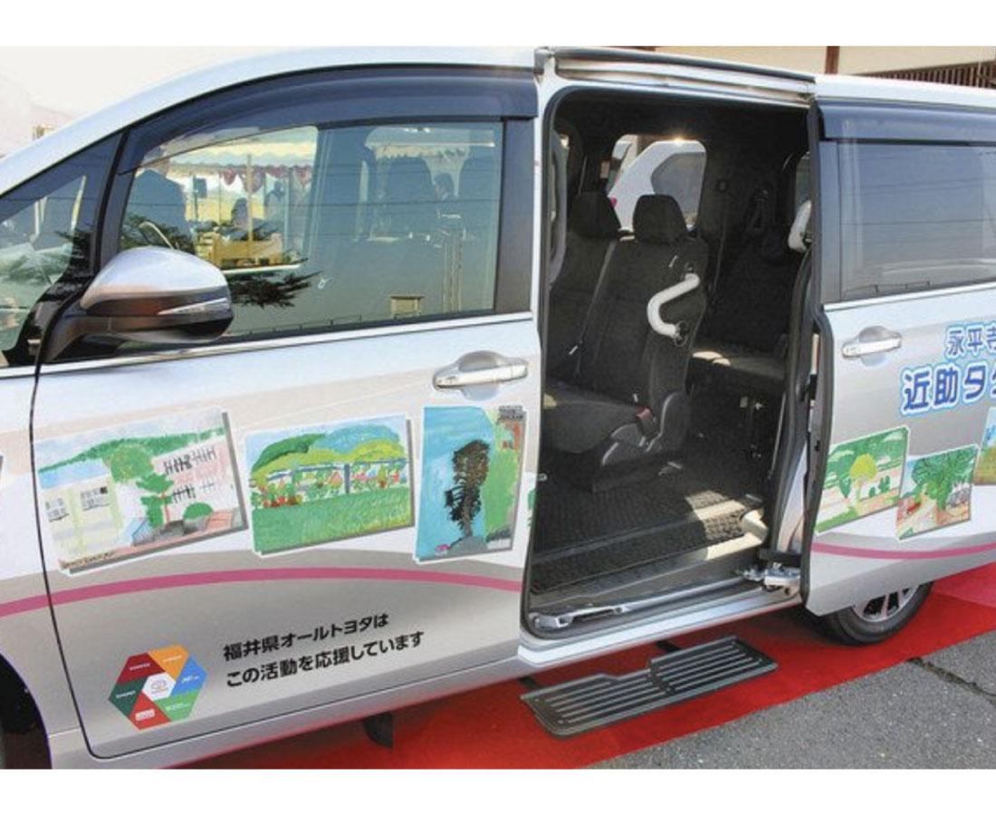 近助(きんじょ)タクシー 本格運行  永平寺町