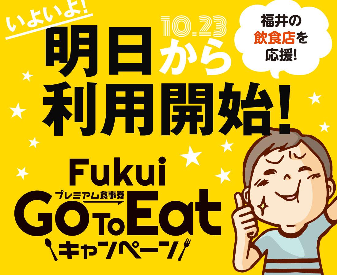 いよいよ明日、10月23日より『GoToEatキャンペーン』スタート! お得に美味しく食事を愉しもう。